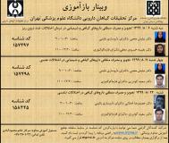 برگزاری وبینار در آبان ماه ۱۳۹۹